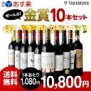 【送料無料】【第9弾】なんと、10本全部が金賞ワイン!この豪華さで、1本あたり1080円!!ボルドー...