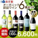ロハスな毎日をより楽しく♪オーガニック認証ワインだけを集めた自然な美味しさの白2赤4本 ワインセット(追加6本同梱可)(代引き・クール便別途)