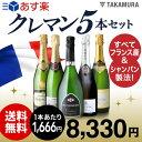 【送料無料】【数量限定】ALLフランス産!シャンパンと同じ瓶内二次発酵の本格派!ク