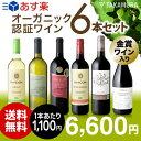 楽天タカムラ ワイン ハウス【送料無料】【第34弾】ロハスな毎日をより楽しく♪オーガニック認証ワインだけを集めた自然な美味しさの白2赤4本 ワインセット(追加6本同梱可)(代引き・クール便別途)[T][H]