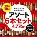 【送料無料】組み合わせ自由自在!好きなワインを自由に選べるア...