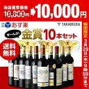 【送料無料】【第12弾】なんと、10本全部が金賞ワイン!この豪華さで、1本あたり1000円!!ボルド...