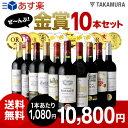 【送料無料】【第15弾】なんと、10本全部が金賞ワイン