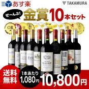 【送料無料】【第15弾】なんと、10本全部が金賞ワイン!この豪華さで、1本あたり1080円!!ボルドー満喫!金賞10本 赤ワインセット(追加2本同梱可)(代引き・クール便別途)[A][T]