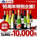 【送料無料】タカムラALLスターズが集結!!ワイン10本に人気RONAグラスも2脚付!16周年感謝企画セット!(ワイン10本+グラス2脚)(追加1本同梱可)(代...