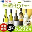 【送料無料】【第16弾】1本あたり1059円でこの充実度!金賞白ワインも入ってる!!厳選5本!白ワインセット(追加7本同梱可)(代引き・クール便別途)[T][A][P][H]