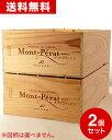 【送料無料!】ワイン12本木箱2箱セット【同梱不可】