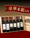 [I send it in free shipping & wooden box!] [the third] six Bordeaux gold medal red wine sets (free shipping, other products and bundling impossibility) with luxurious wooden box (a collect on delivery fee, the cool delivery service costs separately) (only as for the product, bundling is possible to two sets the bundling impossibility with the others product)