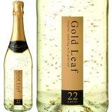 【スパークリング】【豪華】【金箔入り】ゴールド・リーフNV(金箔入りスパークリング・ワイン)750ml[M][E][Y][A][P][J][H][S]【※ラッピング・包装をご希望の場合は、ギフト箱を一緒にご注文下さい】