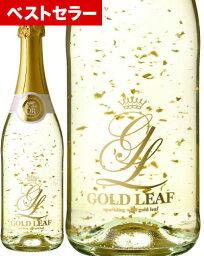 プレゼント ギフト お祝いに!  ゴールド リーフNV (金箔入りスパークリング ワイン) ( 泡 白 ) スパークリング 【※ラッピング 包装をご希望の場合は、 ギフト箱を一緒にご注文下さい】