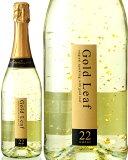【スパークリング】【豪華】【金箔入り】ゴールド・リーフNV(金箔入りスパークリング・ワイン)750ml[Y][J][A]【※ラッピング・包装をご希望の場合は、ギフト箱を一緒にご注文下さい】