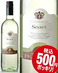 フラッシネ・ソアヴェ[2009](白ワイン)