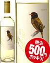 デル・スール[2012]ソーヴィニヨン・ブラン(白ワイン・チリ)[Y]