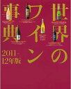 世界のワイン事典2011-12年版(ワイン(=750ml)9本と同梱可)