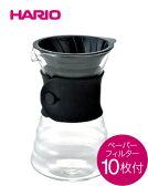 ハリオ(HARIO)V60・ドリップデカンタ(VDD-02B)700ml1〜4杯用(コーヒードリッパー)(コーヒーメーカー)(ワイン(=750ml)8本と同梱可)[C][Y][P]