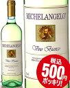 ミケランジェロNV(白ワイン・イタリア)[Y]