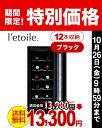 【送料無料】【ブラック】レトワール ワインクーラー(l'etoile winecooler)ブラック...