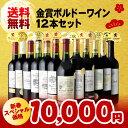 【送料無料】期間限定価格!単品合計価格15,552円→10,000円!自慢の金賞受賞のボルド