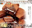 よりどり2個で送料無料 【訳あり】高級チョコブラウニーどっさり1kg