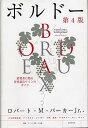 ボルドー・第4版・ロバート・M・パーカーJr・日本語版