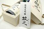 12月5日入荷・720ml ★金賞受賞酒★青木酒造大吟醸(限定)牧之・木箱入り