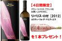 ●2● グラン・リバリスにリバリス・ロゼが付いてくる!2本ワインセット