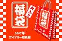 ●4● 2007年・福袋・2007円・ワイルド・ヴァイン3本+250ml1本・ワインセット