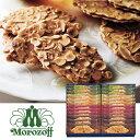 お歳暮モロゾフファヤージュMO-1218洋菓子ヘーゼルナッツチョコレートクッキーお返しスイーツお菓子菓子折り