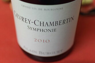 Domaine Alain bulge and gevrey Chambertin Symphony [2010]