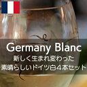 新しく生まれ変わった素晴らしいドイツワインを4本セットで!【ワインセット】