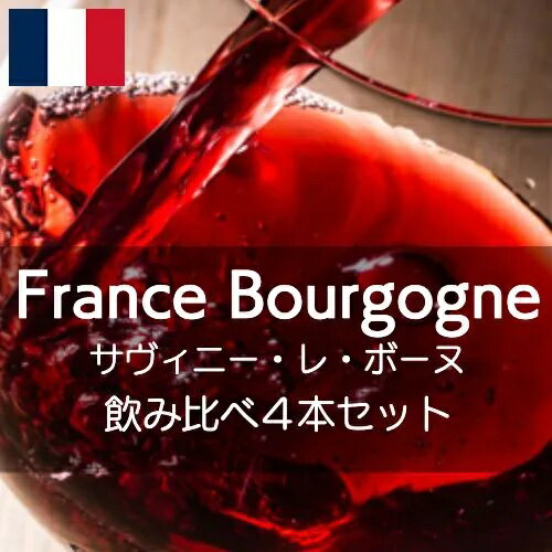 I compare by drinking France Bourgogne, Savigny レ Beaune and set it