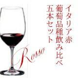 イタリア赤葡萄品種飲み比べ5本セット【ワインセット】