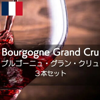 Burgundy Grand Cru 3-piece set