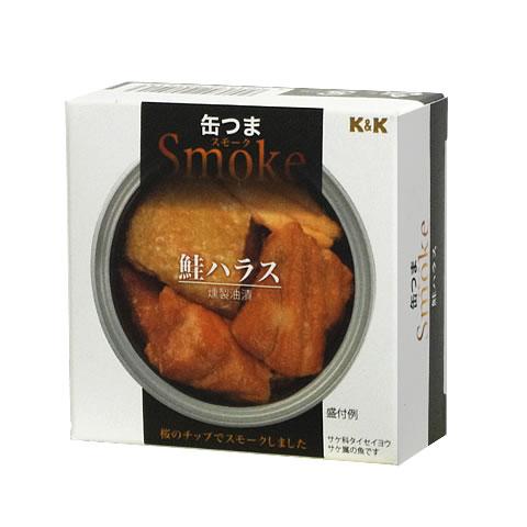缶つま スモーク鮭ハラス(50g)【あす楽対応_関東】