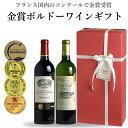ワイン ギフト  送料・ラッピング込 <第33弾> 金賞ボルドーギフト 赤1、白1      関東  smtb-T  結婚祝い 誕生日祝い