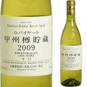 ルバイヤート 甲州樽貯蔵 [2009] 丸藤葡萄酒 【あす楽対応_関東】