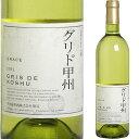 グレイス グリド甲州 [2015] 中央葡萄酒 【あす楽対応_関東】