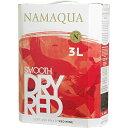 【BOXよりどり6個で送料無料】 <Newデザイン><赤>ナマクワ ドライ・レッド バッグインボックス 3,000ml ボックスワイン 箱ワインBOXワイン【あす楽対応_関東】