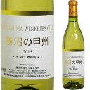 勝沼の甲州 樽熟成 [2015] 蒼龍葡萄酒【あす楽対応_関東】