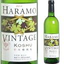 ハラモ ヴィンテージ 甲州 樽熟成 [2014] ハラモワイン【あす楽対応_関東】