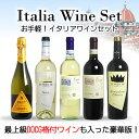 【送料無料】  お手軽イタリアワインセット (泡1、白2、赤2)【あす楽対応_関東】 【smtb-T】