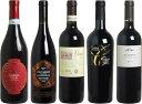 ★飲み応えある美味しいワインをお得に楽しみたい方に!超オススメの実力派ワインばかり!