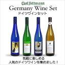 【送料無料】甘口ドイツワインセット(白4本) 【あす楽対応_関東】