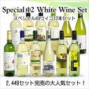 【送料無料】  スペシャル白ワイン12本セット(白12本) ※同梱不可【あす楽対応_関東】