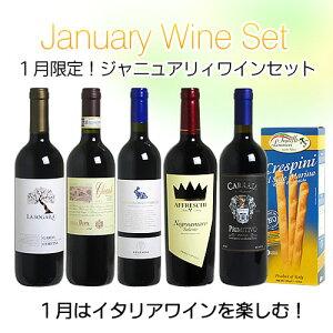 ジャニュアリーワインセット