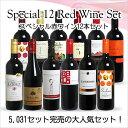 ★5,031セット完売の大人気! 赤ワインが12本もたっぷり入ったスペシャルセット!