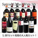 ★5,091セット完売の大人気! 赤ワインが12本もたっぷり入ったスペシャルセット!