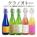 ワイン セット 【 送料無料 】クラノオト5種類セット (白...