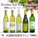 ワイン セット 【 送料無料 】 甲州シュール・リー ワイン...