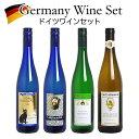 ワイン セット 【 送料無料 】<第4弾> 甘口ドイツワイン...